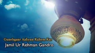 Jamil Ur Rehman Gandro - Gunehgaar Aahyan Reham Kar - Sindhi Islamic Videos