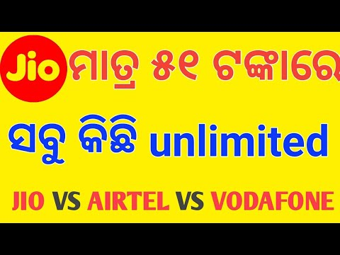 Unlimited call sms in just rs52 jio Vodafone airtel latest offer |odia