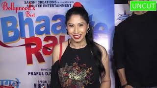 PREMIERE OF COMEDY HINDI FILM BHAAGTE RAHO - Part 1of 2