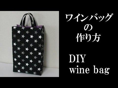 ワインバッグの作り方 How to sew the wine bag