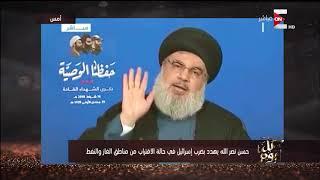 كل يوم - حسن نصر الله يهدد إسرائيل بتصريحات قوية .. وتعليق عمرو أديب