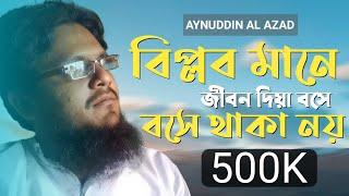আইনুদ্দিন আল আজাদের গজল | বিপ্লব মানে জিবন দেওয়া বসে থাকা নয় | aynuddin al azad ar gojol