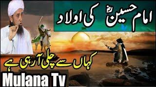 Hazrat Imam Hussain Ki Aulad Kon Hai Latest Bayan By Mufti Tariq Masood 2018