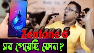 Asus Zenfone 6 bangla | One Plus 7 Pro vs Asus Zenfone 6 | Best Camera Phone