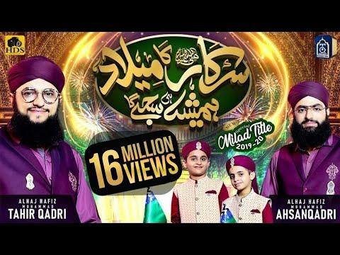 Xxx Mp4 Hafiz Tahir Qadri New Rabi Ul Awal Title Naat 2019 Sarkar Ka Milad Hamesha Hi Sajey Ga 3gp Sex