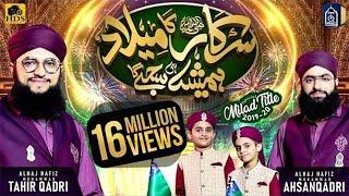 Hafiz Tahir Qadri - New Rabi ul Awal Title Naat 2019 - Sarkar Ka Milad Hamesha He Rahy Ga