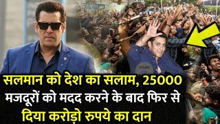 Salman Khan Again Helped His Movie Radhe's Crew Member | Giving Salary Without Shooting