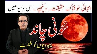 Shahid masood blood moon theory   Pakistan News Live Today   Media News channel