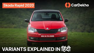 Skoda Rapid 2020 Variants Explained (Real View Of Each Variant)   Automatic & Manual   CarDekho.com