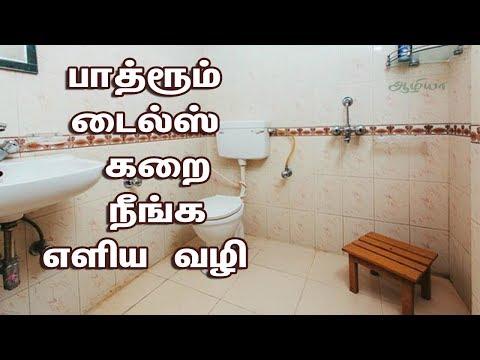 பாத்ரூம் டைல்ஸ் கறை நீங்க | How to Clean Bathroom Floor Tiles in Tamil