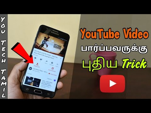 Play YouTube video in Background - on Any Android Mobile | In Tamil | You tech Tamil |