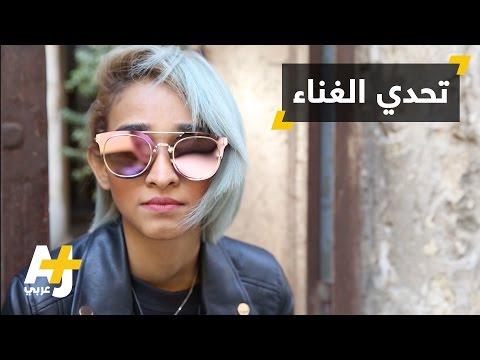 """Xxx Mp4 فتاة يمنية تتلقى تهديدات بسبب """"الراب"""" 3gp Sex"""