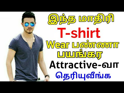 9 Secrets to WEAR T-SHIRT To look More Attractive than Others