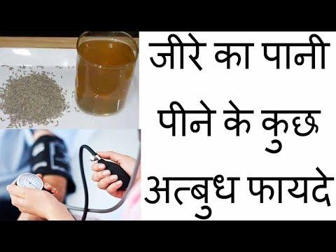 Amazing Benefits of Cumin in Hindi || Health Tips