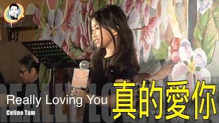 真的愛你 - Celine Tam at Po Leung Kuk Charity Dinner