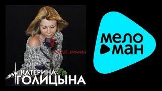 КАТЕРИНА ГОЛИЦЫНА - ЛЮБОВЬ ЗАОЧНАЯ / KATERINA GOLITSYNA - LYUBOV