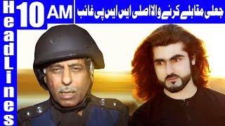 Naqeebullah Mehsood Case: SSP Rao Goes Underground - Headlines 10AM - 21 January 2018   Dunya News