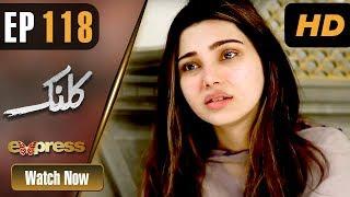 Pakistani Drama | Kalank - Episode 118 | Express Entertainment Dramas | Rubina Arif, Shahzad Malik