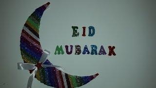 عيدكم مبارك وعيديات من الفوم اللامع Eid Mubarak and ideas of bright foam