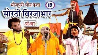 सोरठी बिर्जाभार (भाग-12) | Bhojpuri Nautanki | Bhojpuri Lokkatha | Nautanki Nach Programme