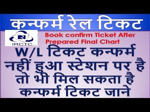 W/L टिकट कन्फर्म नहीं हुआ स्टेशन पर है तो भी मिल सकता है कन्फर्म टिकट जाने  Confirm IRCTC Ticket