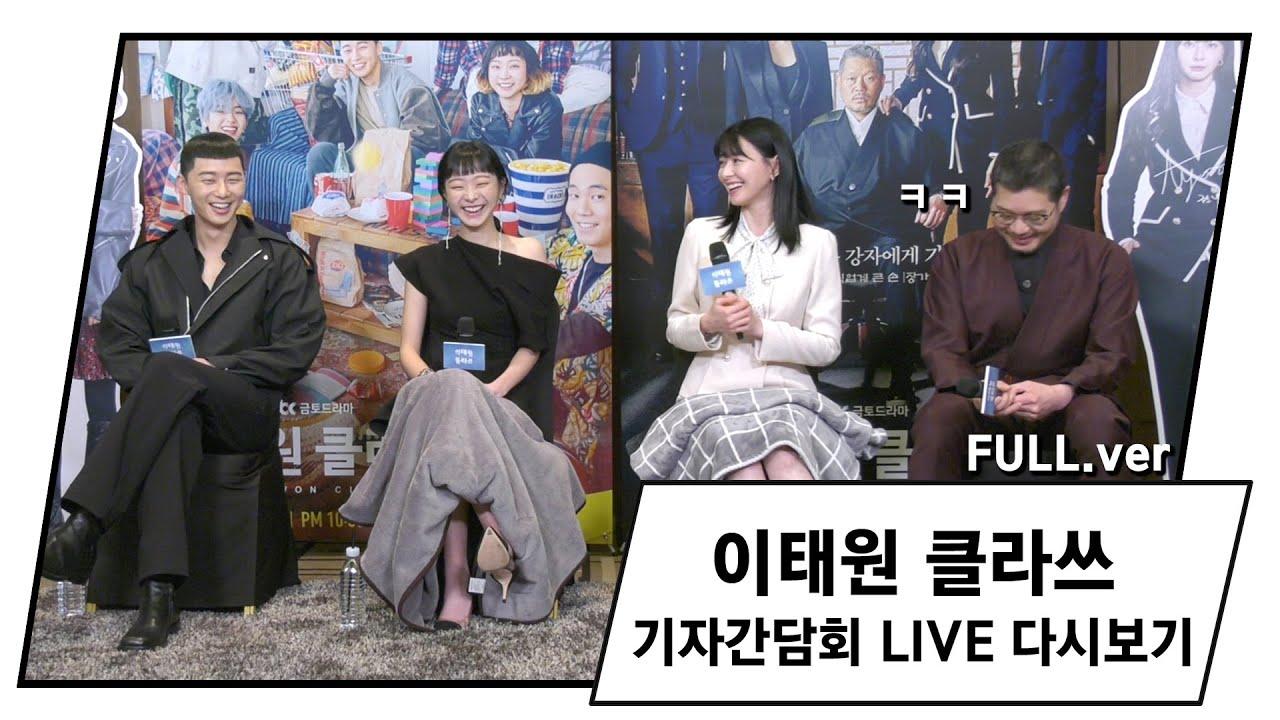 [LIVE 생중계] JTBC 📺 금토드라마 '이태원 클라쓰' 기자간담회