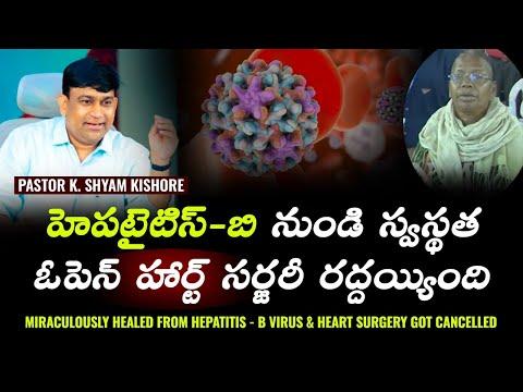 Miraculously healed from Hepatitis - B virus &  Heart surgery got cancelled - Telugu
