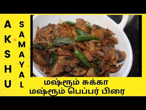 மஷ்ரூம் சுக்கா / மஷ்ரூம் பெப்பர் பிரை - தமிழ் / Mushroom Chukka / Mushroom Pepper Fry - Tamil
