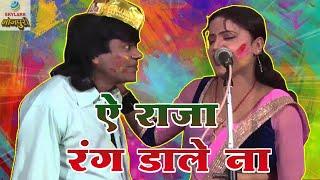 Jogira Special Holi Bhojpuri Songs 2015 | Ae Raja Rang Dale Na Debi Hum Dhori Mein | By Paro Rani
