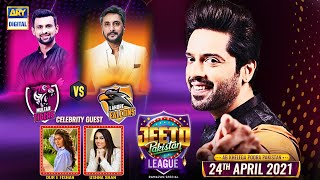 Jeeto Pakistan League   Ramazan Special   24th April 2021   ARY Digital