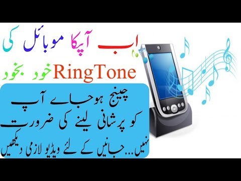 How to set more than One Ringtone on your Smartphone in Urdu Hindi