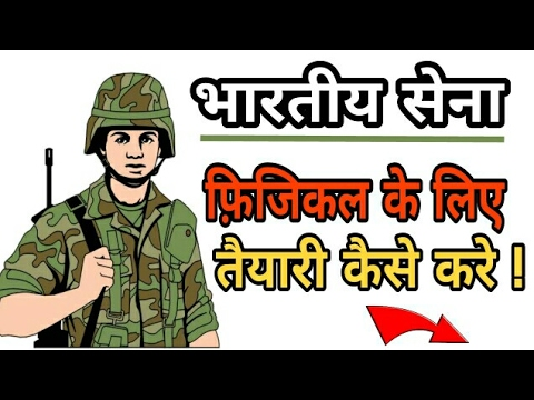 Army Physical Test - How To Join Indian Army