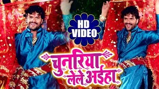 Download #Video #Song - #Khesari_Lal_Yadav का New भोजपुरी देवी गीत - Chunariya Lele Aaiha - Navratri Songs