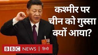 Kashmir पर China ने India से नाराज़ होकर क्या किया? (BBC Hindi)