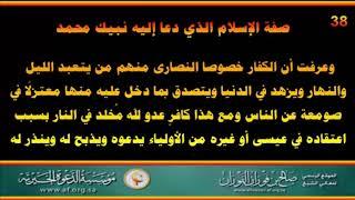 صفة الإسلام الذي دعا إليه نبيك محمد صلى الله عليه وسلم - العلامة صالح الفوزان حفظه الله