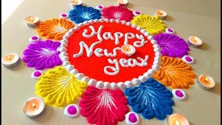 Happy New Year Beautiful new rangoli design for 2019 | Beautiful and Colourful Rangoli Designs -