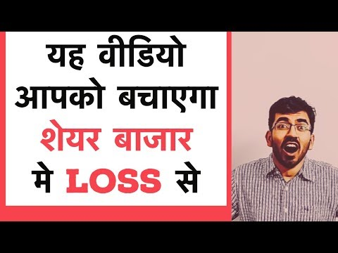 Stock Market Loss से बचने के 3 तरीके | Stock Market for Beginners