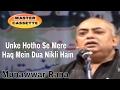Munawwar Rana Love Poetry_ Unke Hotho Se Mere Haq Mein Dua Nikli Hain_ Sher O Shayeri Mp3