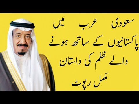 Saudi Arabia Latest News | Illegal Expatriates Arrested From Mobile Shop | 2018 |top 4 news yeh kasy