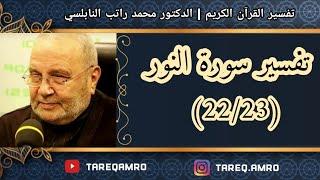 د.محمد راتب النابلسي - تفسير سورة النور ( 22 \ 23 )