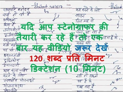120 WPM Hindi Shorthand dictation for SSC And Allahabad Stenographer with transcription