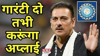 Ravi Shashtri ने BCCI से किया साफ, Coach बनाने की Guarantee मिलने पर ही करेंगे Apply