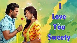 खेसारी लाल यादव - I Love You Sweety - Khesari Lal Yadav - New Bhojpuri Lokgeet