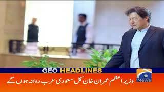 Geo Headlines 11 PM | 14th October 2019