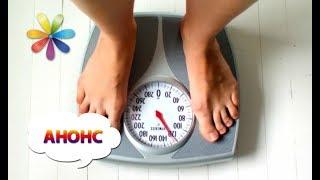 Секреты похудения Натальи Левензон – Все буде добре. Смотрите 23 ноября