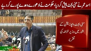 Asad Umar Presents Money Budget in National assembly Today | 23 Jan 2019 | Express News