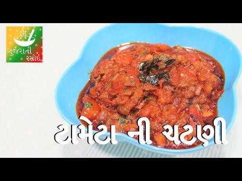 Tameta Ni Chutney | Recipes In Gujarati  | Gujarati Rasoi