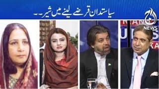 Aaj Rana Mubashir Kay Sath - 20 March 2018 | Aaj News