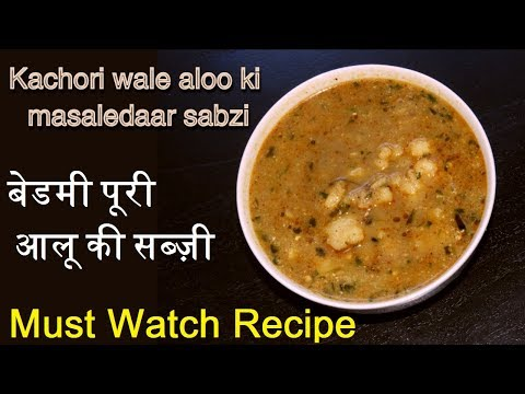 बेडमी पूरी आलू की सब्ज़ी बनाने की विधि | Bedmi puri aloo sabzi recipe |Puri kachori ki aloo ki sabzi