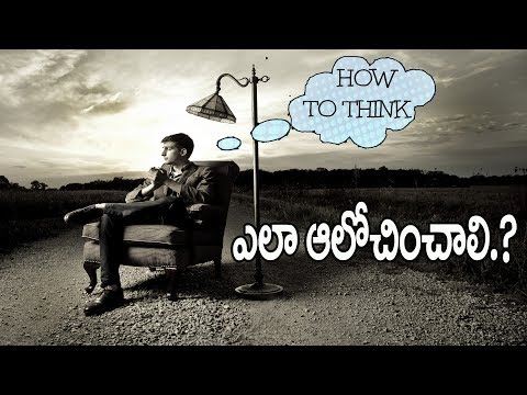 How to THINK With a Positive Attitude? | ఎలా ఆలోచించాలి? | The Power of Thinking | Net India